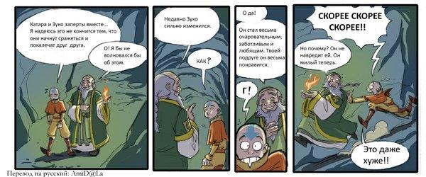 легенда об аанге приколы: